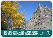 松阪城跡と御城番屋敷