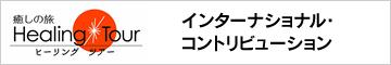 癒しの旅 ヒーリングツアー インターナショナル・コントリビューション