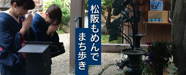 松阪もめんでまち歩き