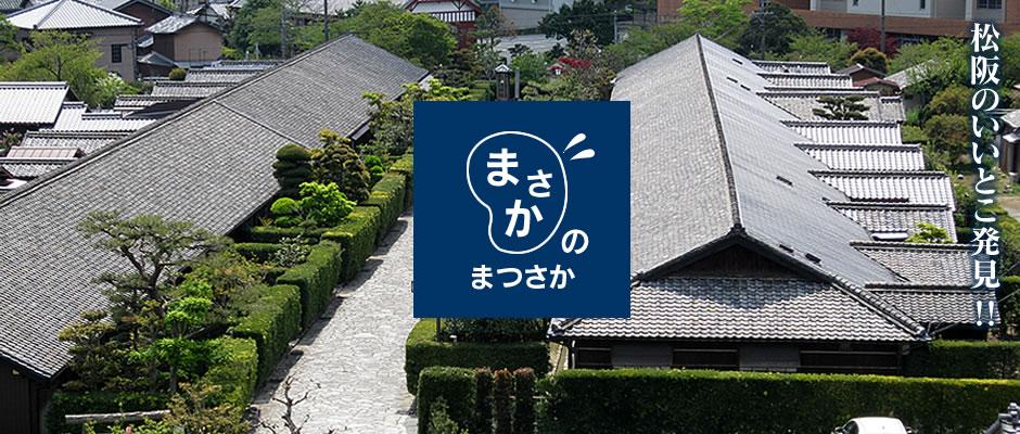 松阪のいいとこ発見!!まさかのまつさか