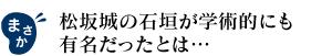 松阪城の石垣が学術的にも有名だったとは・・・