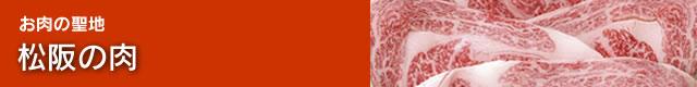 お肉の聖地 松阪の肉