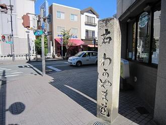 日野町道標
