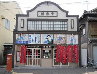 愛宕町(小津安二郎記念館)