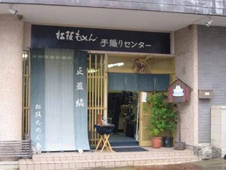 松阪もめん手織りセンター